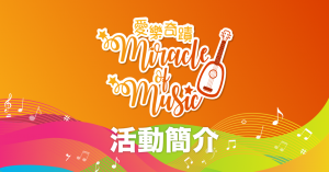 愛樂奇蹟 Miracle of Music